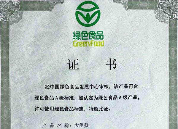 乐动体育官网绿色食品证书