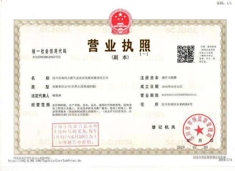 南河乐动体育app下载y营业执照