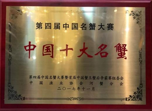 中国十大名蟹