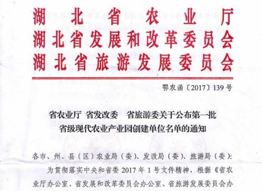 省级现代农业产业园创建单位