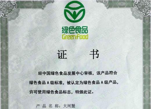 大闸蟹绿色食品证书