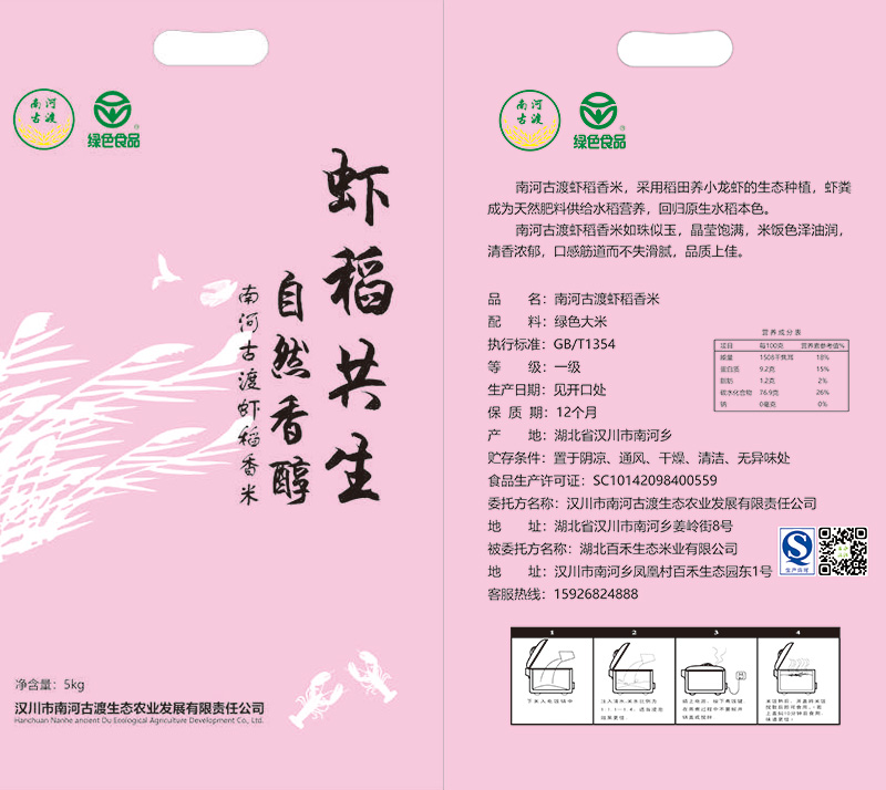 烟台南河乐动体育app下载y虾稻香米