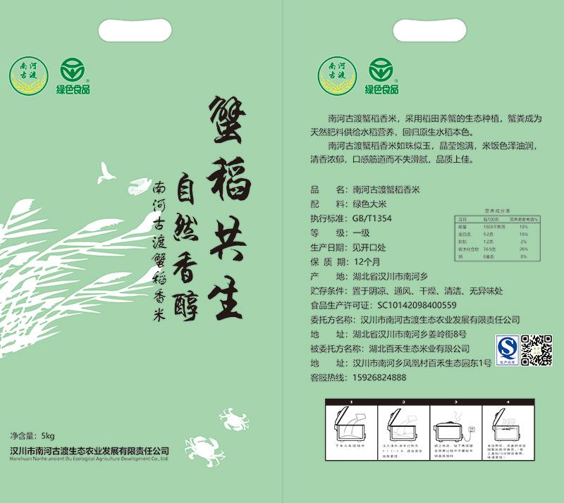 烟台南河乐动体育app下载y蟹稻香米