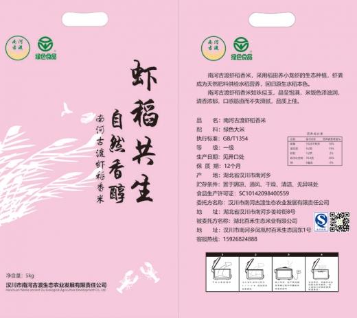 南河古渡虾稻香米